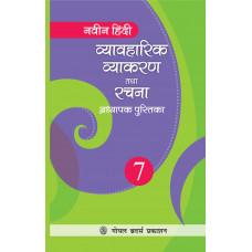 Naveen Hindi Vyavaharik Vyakaran Tatha Rachna Adhyapak Pustika Part 7