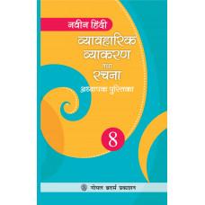 Naveen Hindi Vyavaharik Vyakaran Tatha Rachna Adhyapak Pustika Part 8