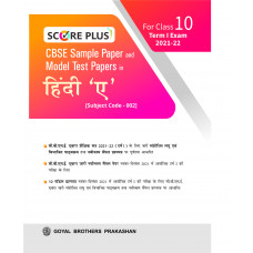 Score Plus CBSE Sample Paper and Model Test Paper In Hindi A For Class 10 Term I Exam 2021-22