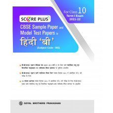 Score Plus CBSE Sample Paper and Model Test Paper In Hindi B For Class 10 Term I Exam 2021-22